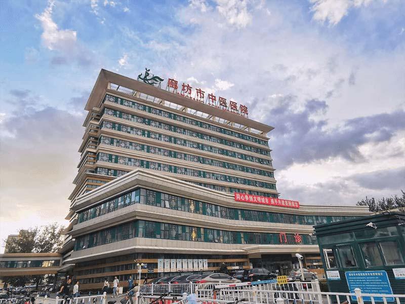 廊坊市中医院体检中心