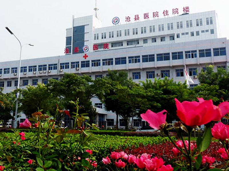 沧县医院体检中心