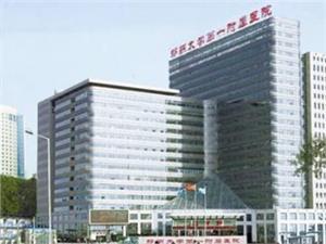 郑州大学第一附属医院体检中心预约