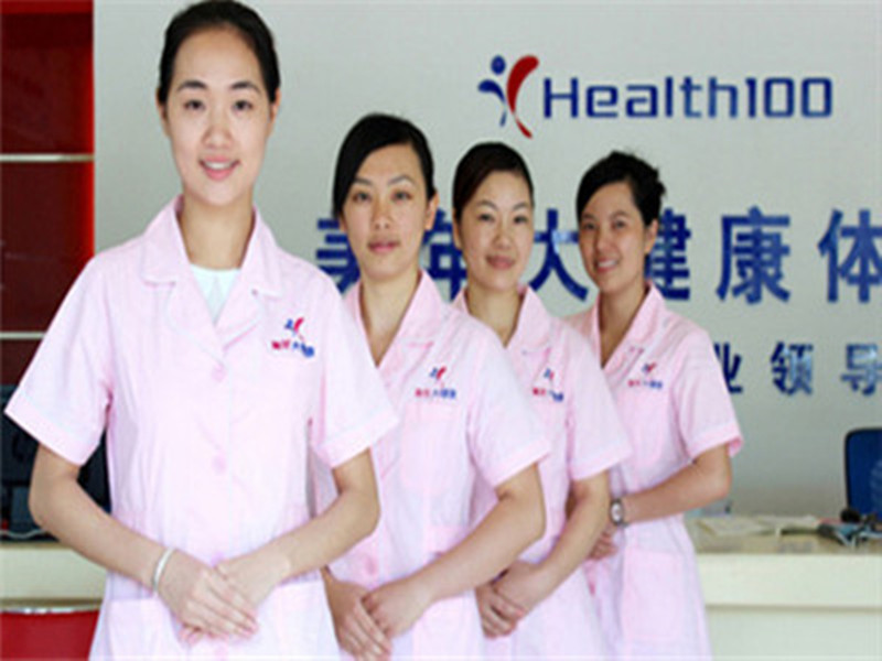 南京美年大健康汉中路分院体检中心
