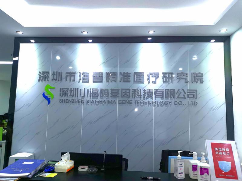 深圳小海码基因检测