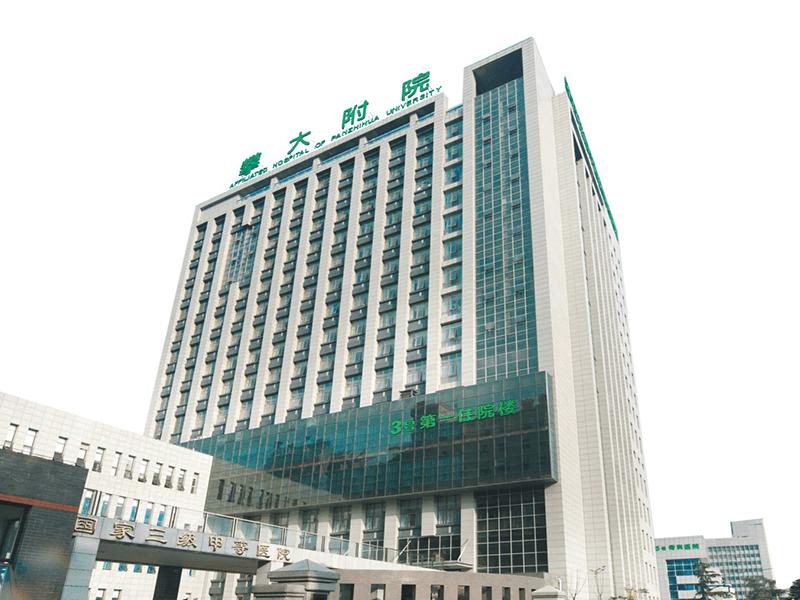 攀枝花市中西医结合医院体检中心
