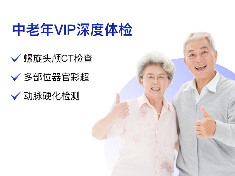 贵宾VIP套餐C(男女通用)