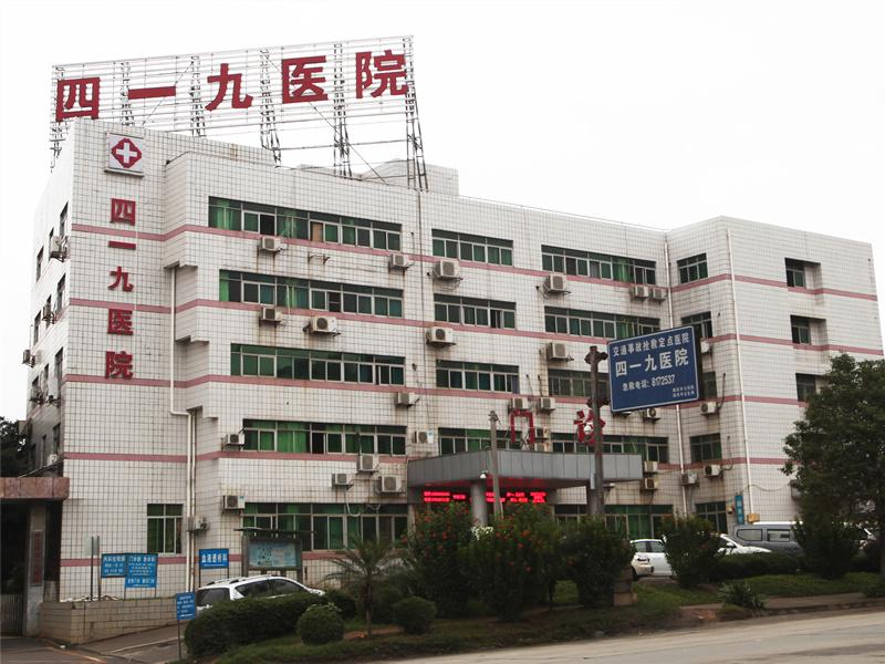 韶关市核工业四一九医院体检中心