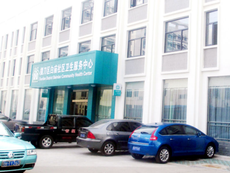 荆门市掇刀区白庙社区卫生服务中心