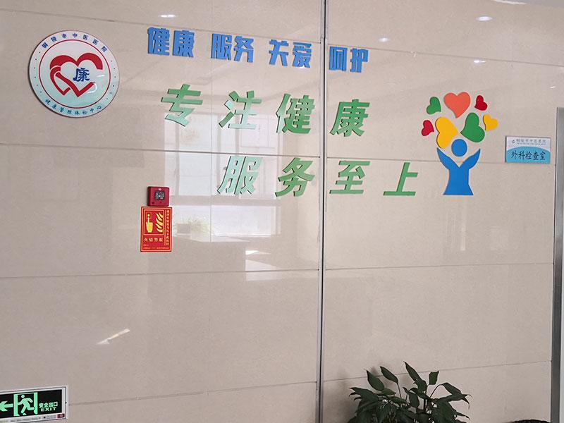 安徽省中医药大学附属铜陵中医医院(长江路院区)体检中心
