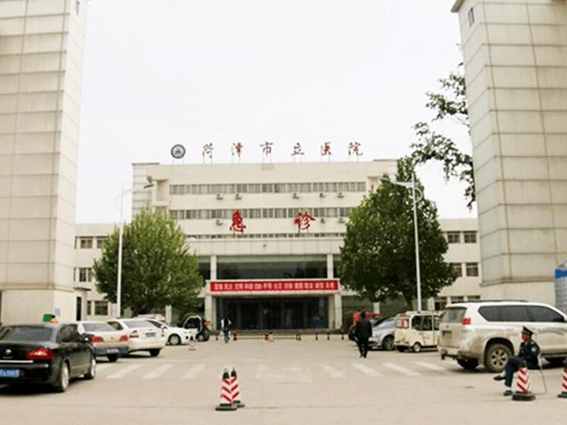 菏泽市立医院体检中心