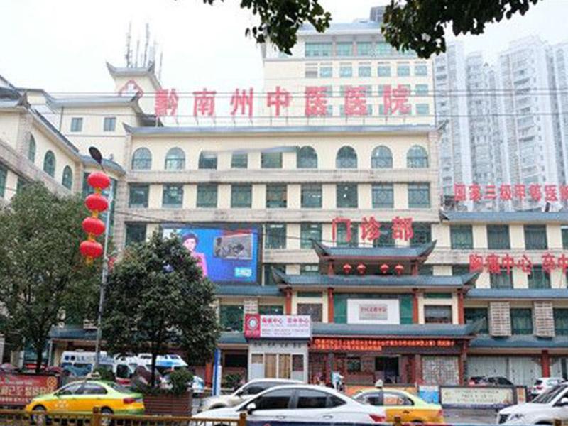 黔南州中医医院体检中心