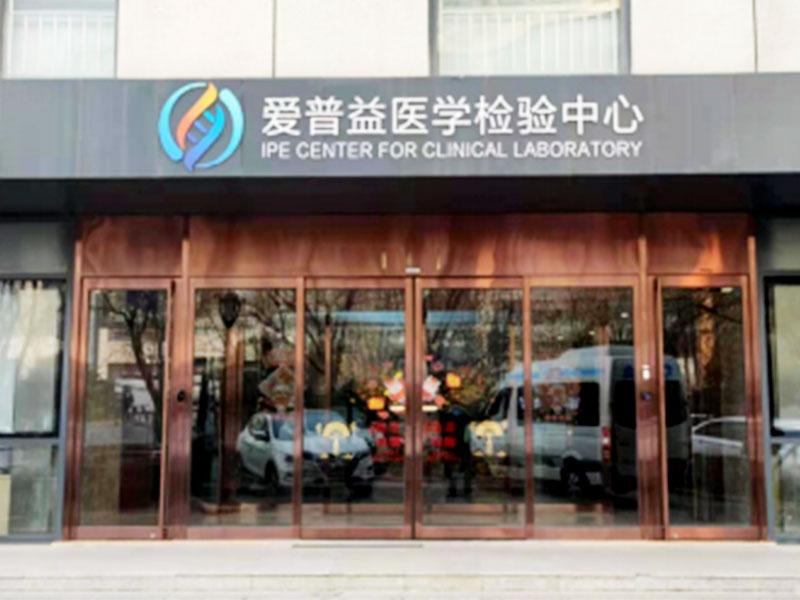 北京爱普益医学检验中心