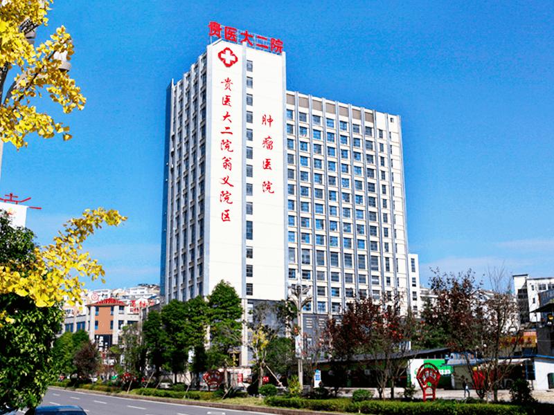 贵州医科大学第二附属医院(翁义院区)体检中心