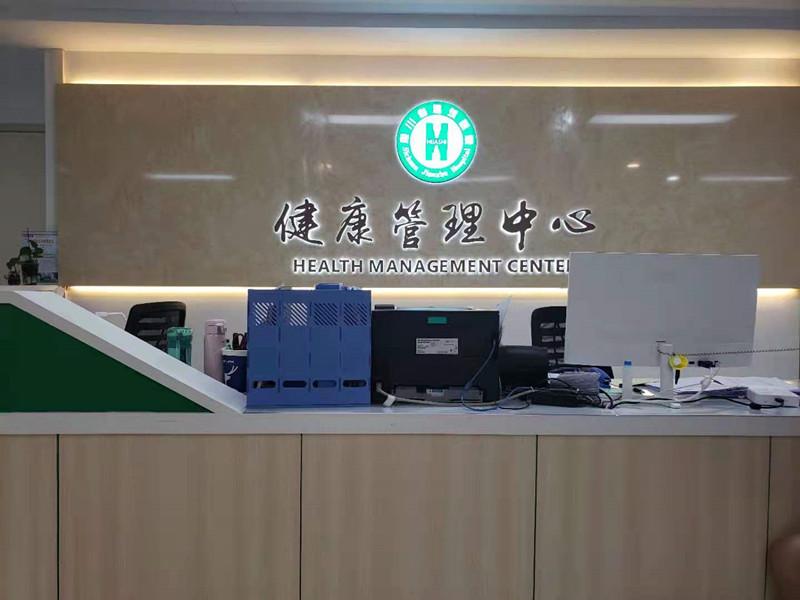 四川省建筑医院体检中心