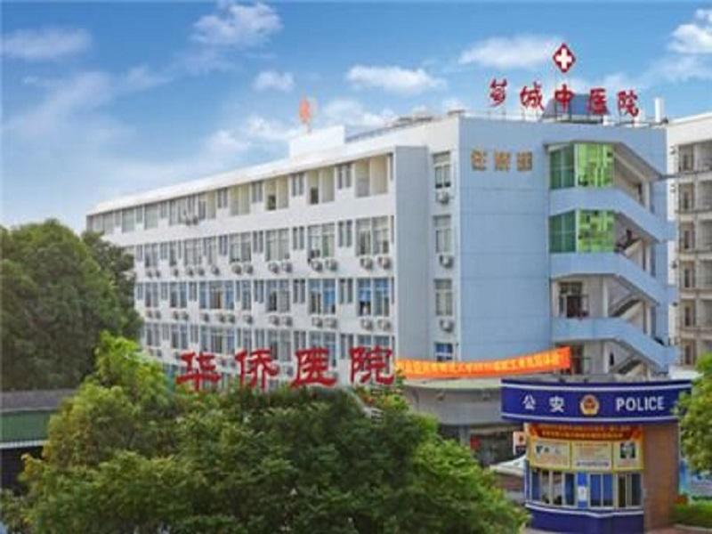 漳州市芗城中医院体检中心