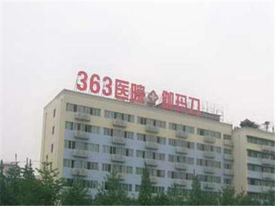 中航工业三六三医院体检中心