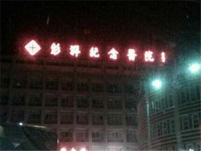 汕尾市海丰县彭湃纪念医院体检中心
