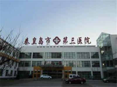 秦皇岛市第三医院体检中心