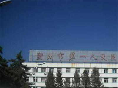 朔州市第一人民医院体检中心