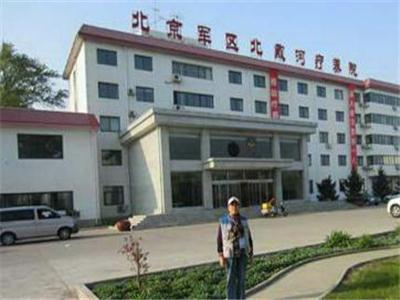 北京军区北戴河疗养院体检中心