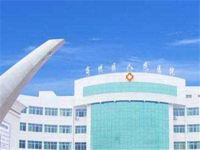 商州区人民医院体检中心