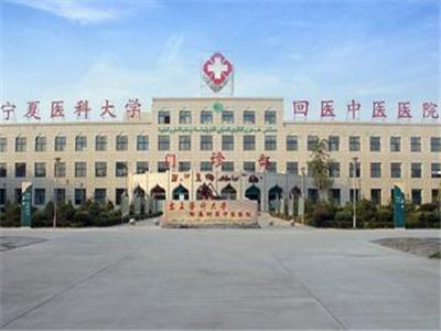 宁夏医科大附属回医中医医院健康体检中心