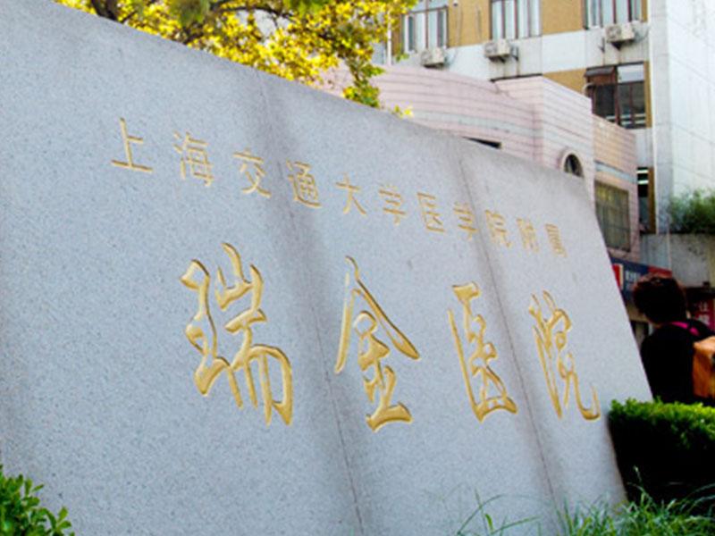 上海市瑞金医院体检中心