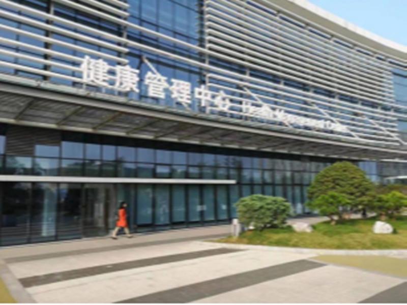 温岭市第一人民医院健康管理中心