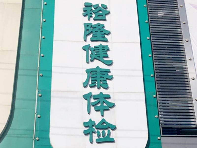 邳州裕隆体检中心