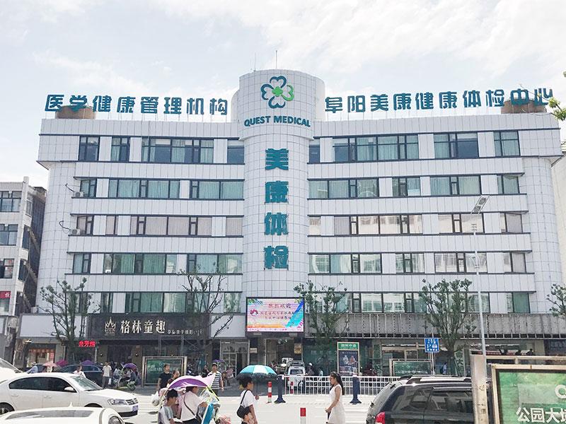 阜阳美康健康体检中心