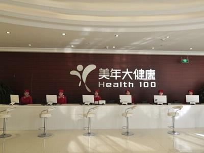 河南洛阳美年大健康体检中心(西工分院)
