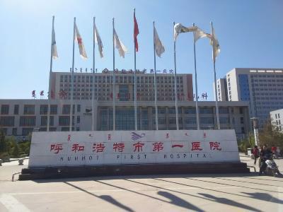 呼和浩特市第一医院体检中心