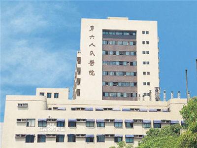 上海第六人民医院体检中心