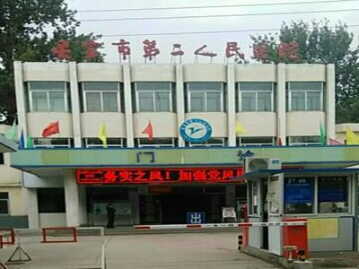 灵宝市第二人民医院体检中心