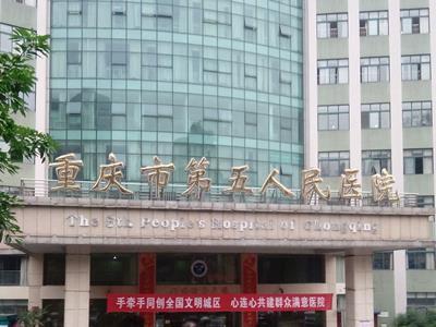 重庆市第五人民医院体检中心