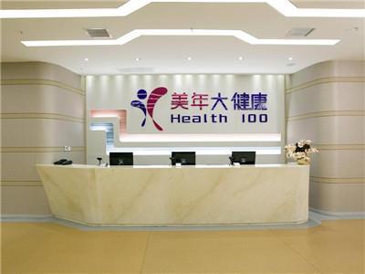 内蒙古包头市美年大健康体检中心(包头白云路分院)