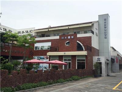 厦门明本国际健康管理中心