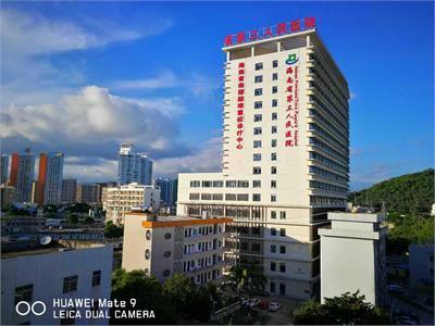 海南省第三人民医院体检中心