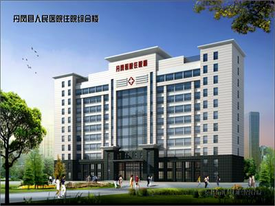 丹凤县医院