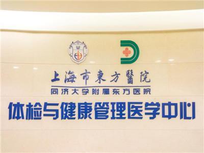 上海东方医院南院体检中心