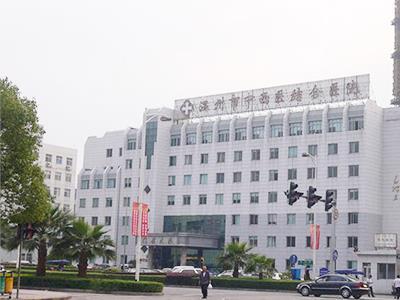 温州市中西医结合医院体检中心