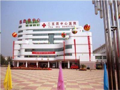 中国人民解放军联勤保障部队第九八三医院(原二五四)