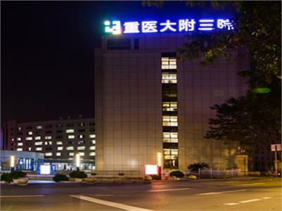 重庆医科大学附属第三医院(捷尔医院)