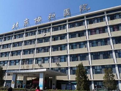北京协和医院体检中心(东院)