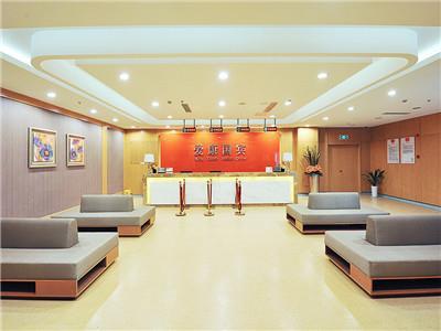 徐州爱康国宾体检中心(西安北路瑞银中心VIP分院)