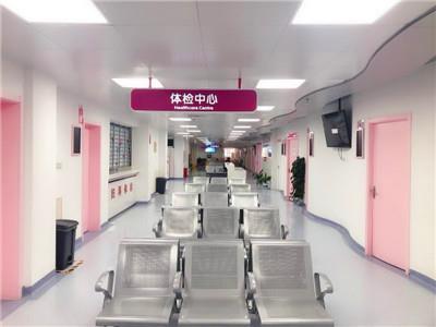 湖北省妇幼保健院体检中心