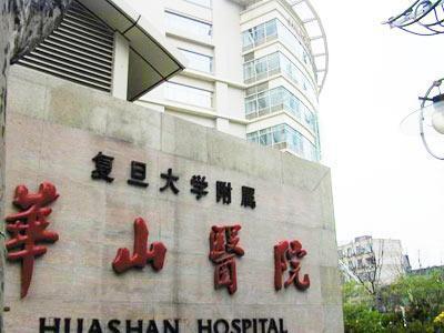 上海复旦大学附属华山医院健康管理中心