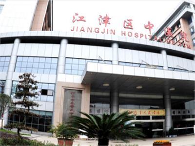 重庆市江津区中医院