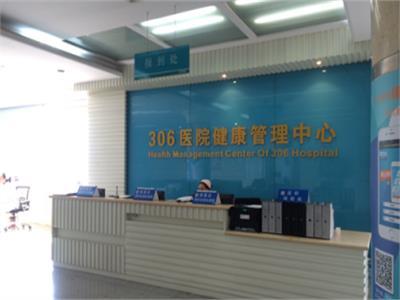 中国人民解放军306医院体检中心