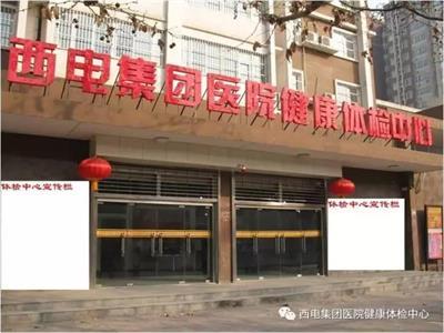 西电集团医院体检中心