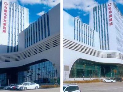 乌鲁木齐市妇幼保健院友爱医院健康管理中心