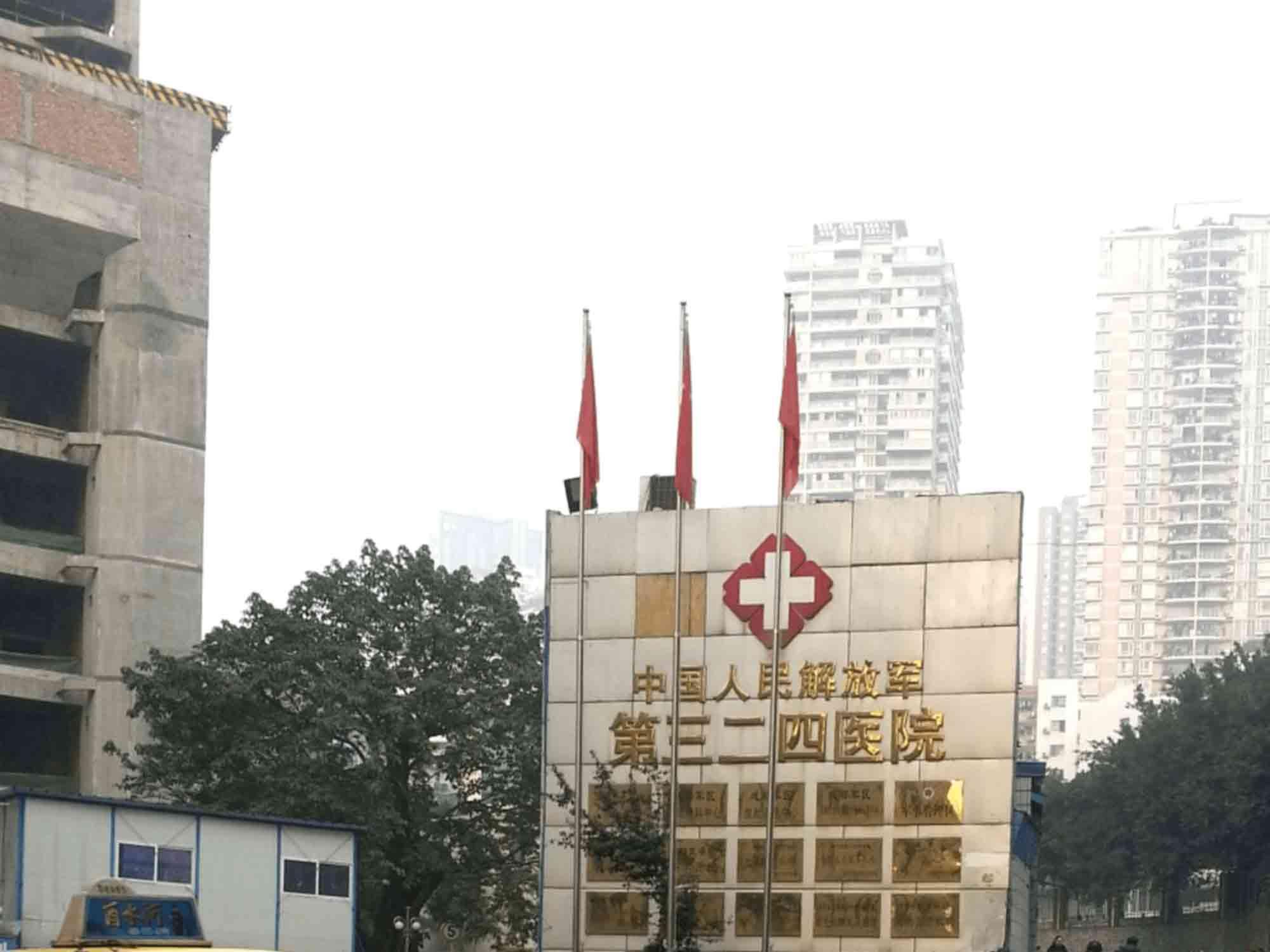 中国人民解放军陆军第九五八医院