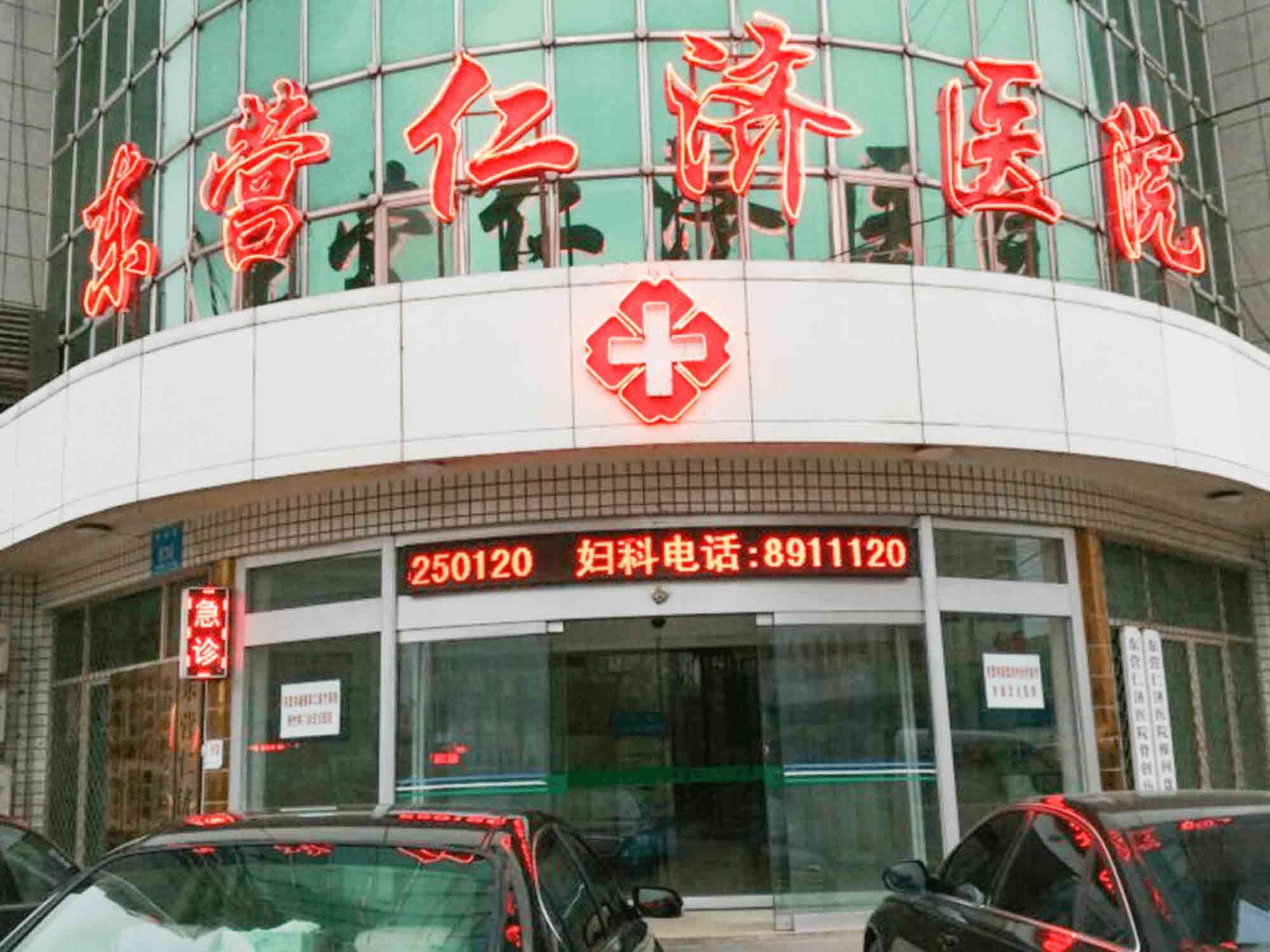东营仁济医院体检中心